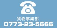 お電話でのお問い合わせ 貨物事業部