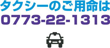 タクシーのご用命は0773-22-1313