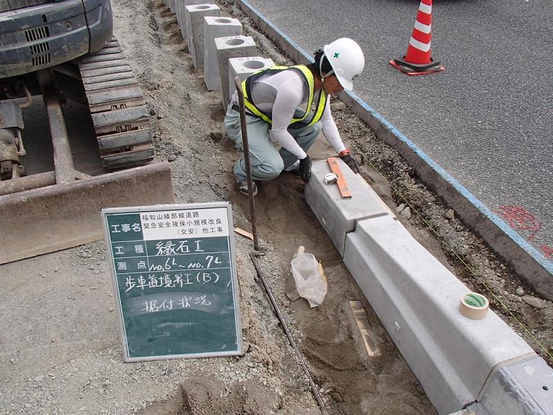福知山綾部線道路緊急安全確保小規模改良(交安)工事
