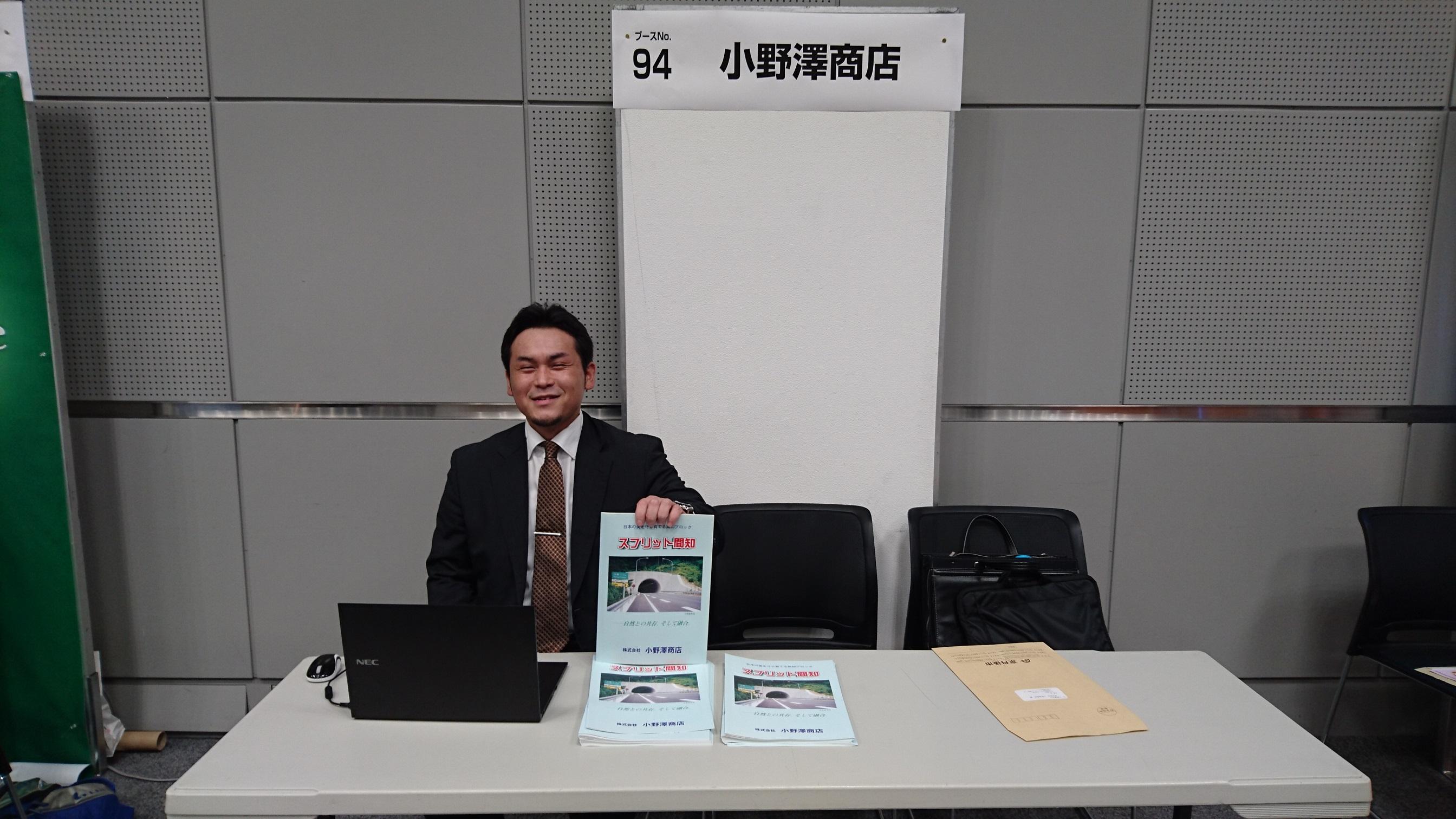 2016合同就職面接会 (小野澤商店)