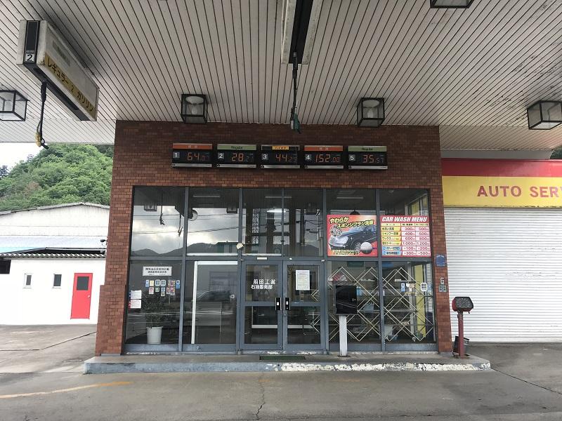 リニューアル工事:前田石油